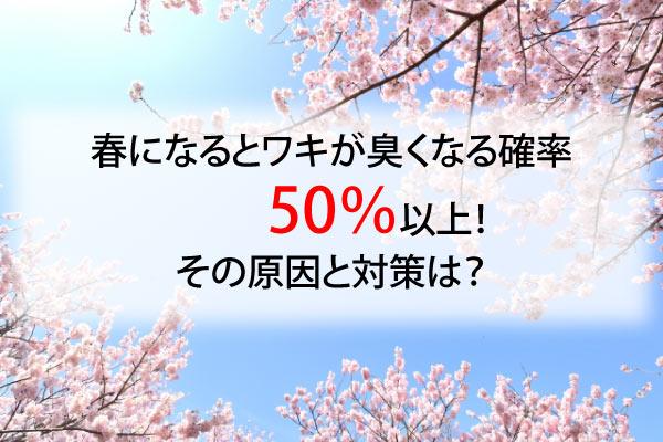春になると脇が臭くなると桜の画像